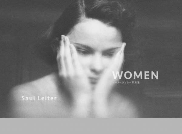 ソール・ライター写真集『WOMEN』生前に実現しなかったヌード作品集、親密な女性を被写体に