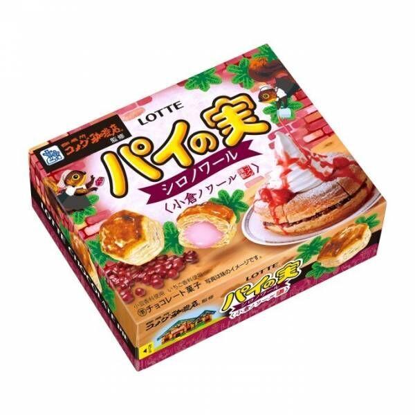 ロッテ「パイの実」に季節限定「コメダ珈琲店監修小倉ノワール」が登場