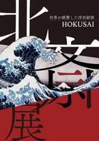 「北斎展」名古屋栄三越で開催、「冨嶽三十六景」ほか約150点を展示