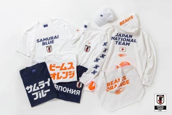 ビームス、サッカー日本代表を応援する「サムライオレンジコレクション」JFA公認Tシャツやパーカー