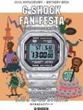 「G-SHOCKファン感謝祭」六本木ヒルズで、歴代モデル展示やKANA-BOONライブなど