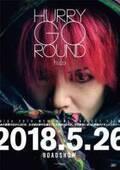 hideのドキュメンタリー映画『HURRY GO ROUND』彼が残した音楽とそのメッセージに迫る
