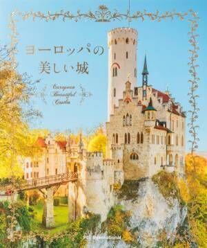 書籍『ヨーロッパの美しい城』童話の世界から飛び出したような美しい100点以上の城・宮殿を紹介