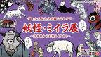 「妖怪・ミイラ展」名古屋パルコで開催 - 国内最大級の妖怪資料から厳選、葛飾北斎の錦絵など