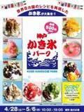 「神戸かき氷パーク」三井アウトレットパーク マリンピア神戸で開催、世界8カ国全9種類のかき氷