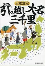 映画『引っ越し大名』土橋章宏の人気小説を星野源や高橋一生で映画化