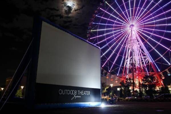星空の下で映画を楽しむ「ソラシネ」が鹿児島・徳之島に