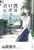 劇場アニメ『僕はロボットごしの君に恋をする』山田悠介4年ぶりの長編小説が映画化