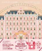 ウェス・アンダーソン監督映画『グランド・ブダペスト・ホテル』のメイキングブック再び