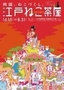 浮世絵の世界で猫と遊ぶ「江戸ねこ茶屋」両国に期間限定オープン