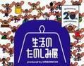 """""""ほぼ日""""が商店街を創る「生活のたのしみ展」恵比寿で - グルメから服飾・雑貨まで70店舗が集結"""