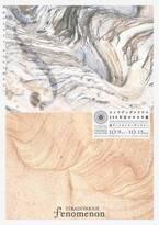 """最高峰バイオリン「ストラディヴァリウス」の展覧会が六本木で、300年の歴史をもつ""""感動の音""""の秘密"""