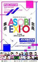 アソビシステム10周年イベント「アソビエキスポ」新木場で - 中田ヤスタカ、CAPSULEら出演