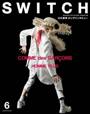 コム デ ギャルソン・川久保玲のインタビュー&パリコレ裏側も掲載、雑誌『SWITCH』より