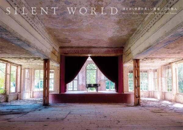 """世界の""""美廃墟""""を集めた写真集『SILENT WORLD -消えゆく世界の美しい廃墟-』"""