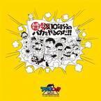 音楽×落語イベント「フジオロックフェスティバル」が恵比寿で、没後10周年の赤塚不二夫を偲んで