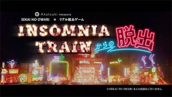 SEKAI NO OWARIライブステージに巨大迷路が融合したリアル脱出ゲーム、富士急ハイランドで
