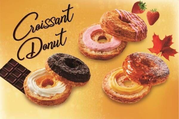 """ミスドの「クロワッサンドーナツ」再復活、チョココーティングの""""焼きチョコ""""など3種"""