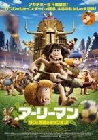 映画『アーリーマン ~ダグと仲間のキックオフ!~』ひつじのショーンチーム最新作、サッカーで戦う原始人