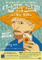 「#アートコスプレ・フェス 2018」徳島・大塚国際美術館で、ゴッホがテーマの衣装で名画の主人公に