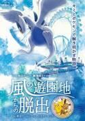 劇場版ポケットモンスターの「リアル脱出ゲーム」東京ドームシティで、ゲットしたポケモンとともに謎を解く