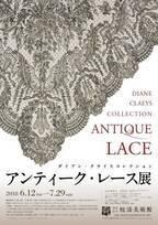 「アンティーク・レース展」渋谷区立松濤美術館で、マリー=アントワネットら由来の作品約170点を展示