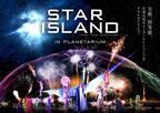 """池袋・プラネタリウム""""満天""""、未来型花火ショー「STAR ISLAND」の特別プログラムを限定上映"""