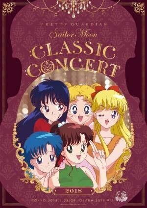 「美少女戦士セーラームーン」のクラシックコンサートが東京&大阪で開催