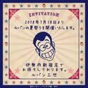 ルパン三世×新宿伊勢丹のコラボ - 「夏祭り」をテーマにお宝満載、アニメのカフェも出現