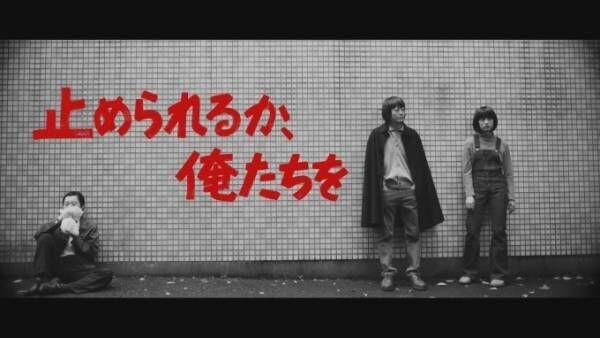 """映画『止められるか、俺たちを』門脇麦・井浦新、青春の全てを映画に注いだ""""若松プロ""""を描く"""