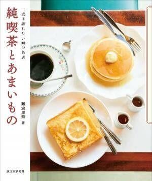 書籍『純喫茶とあまいもの』都内近郊の名店純喫茶30店、甘いメニューや店の歴史まで