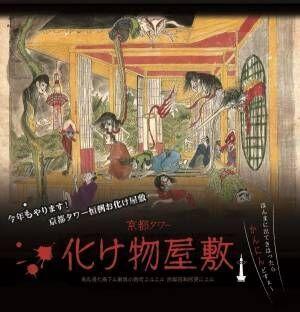 京都タワーの期間限定お化け屋敷 - お笑い芸人による「笑いあり、怖さあり」のユニークなストーリー
