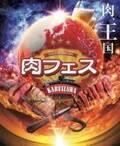 「肉フェス」が軽井沢で開催決定 - お盆休みに楽しむ、絶品肉グルメとひんやりスイーツ