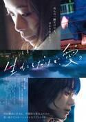 映画『生きてるだけで、愛。』趣里・菅田将暉が描く不器用な男女の物語、芥川賞・三島賞候補作を映画化