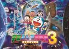 「ドラえもん 宇宙ふしぎ大探検3 」のプラネタリウム作品、東京スカイツリータウンの