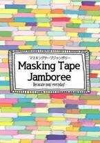 マスキングテープの祭典「マスキングテープジャンボリー」東京駅KITTEで、6社が新作&限定品など販売