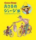 京都で「おさるのジョージ展」約200点の絵本原画や限定グッズなど