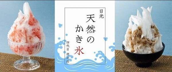 日光天然氷のかき氷専門店「氷菓処にじいろ」東京、広島、博多など各地に限定出店