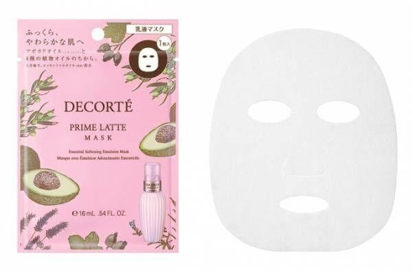 """コスメデコルテ人気の""""アボカド オイル""""配合の乳液がシートマスクに、10分の集中ケアで毛穴レス肌へ"""