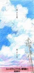 アニメ映画『シン・エヴァンゲリオン劇場版:‖』2020年に公開へ