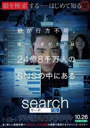"""映画『search/サーチ』全てが""""PC画面""""の中で完結するサスペンススリラー"""