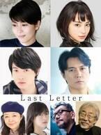 岩井俊二監督作・映画『Last Letter』手紙の行き違いから始まるラブストーリー