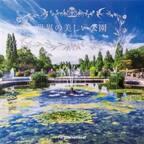 書籍『世界の美しい公園』一度は訪れたい各国の美しい公園を特集