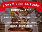 「東京和牛ショー2018」日比谷公園で、約30店舗の最高級和牛メニュー