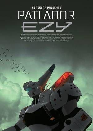 機動警察パトレイバー新作『PATLABOR EZY』本格始動、オリジナルグッズが先行発売