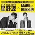 星野源×マーク・ロンソンのツーマンライブ、千葉・幕張メッセにて一夜限りで開催