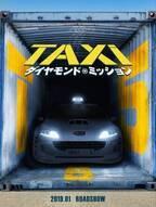 映画『TAXi ダイヤモンド・ミッション』時速300kmタクシーが南仏・マルセイユを大爆走