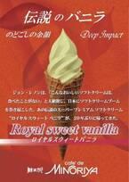 ジョン・レノンが愛した「伝説のバニラ」ソフトクリーム専門店 軽井沢カフェ・ド・ミノリヤが大阪に
