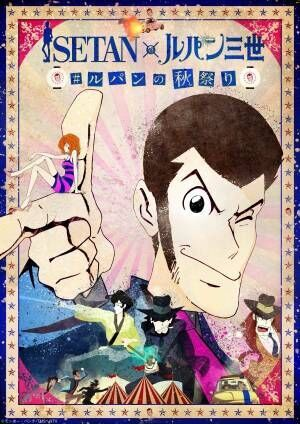 「ルパンの秋祭り」JR京都伊勢丹で、『ルパン三世』に登場するミートボールスパゲッティや限定アイテム