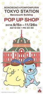ぼのぼの×サンリオ・ポムポムプリン期間限定ストア、東京駅で - 描き下ろし限定グッズを販売